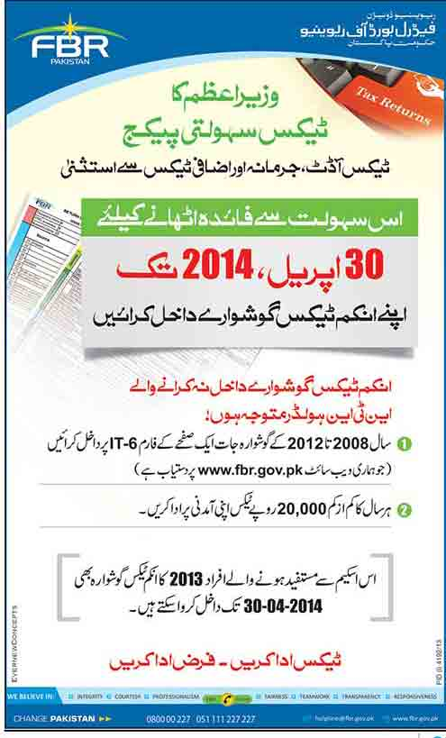 FBR-Income-tax-details