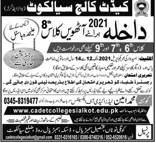 Cadet-College-Sialkot-Admissions-2021