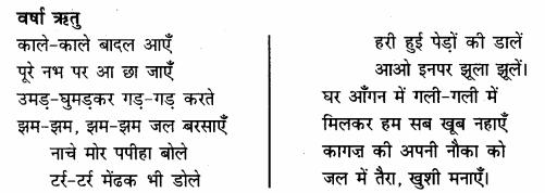 NCERT Solutions for Class 7 Hindi Vasant Chapter 15 नीलकंठ (महादेवी वर्मा) 1