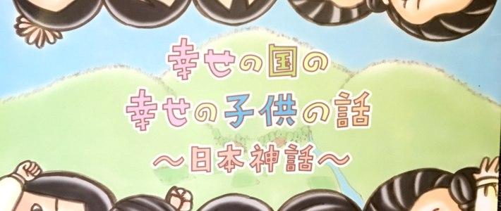 日本の神話、火の神様の説明と火山の関係を読み解く本