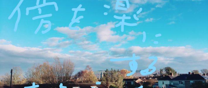 傍を楽にさせる。。働くということ。日本人のメンタリティー