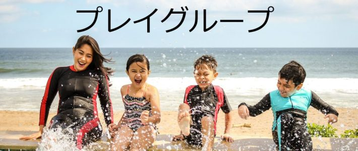 オンラインプレイグループ体験会のご感想より。海外日本語教育