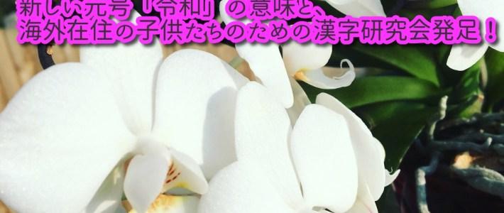 漢字「令和」の意味と、海外在住者のための漢字研究会発足!