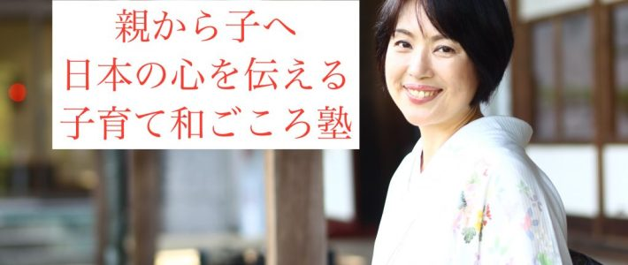 「親から子へ 日本の心を伝える 子育て和ごころ塾」海外および日本で子育て中の方へ