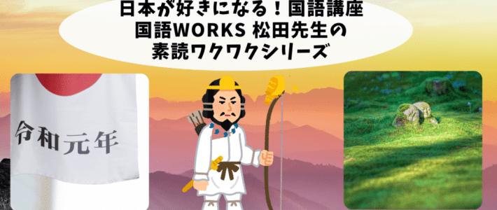 素読わくわくシリーズ 松田先生の「日本が好きになる!国語講座」