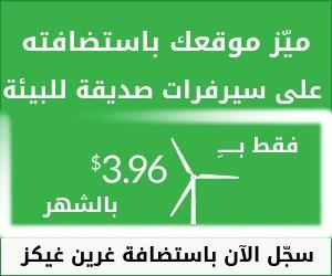 ميّز موقع باستضافته على سيرفرات صديقة للبيئة بسعر مناسب جدا