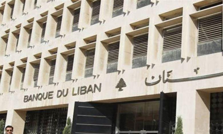 "Photo of موجودات ""مصرف لبنان"" الأجنبية تتراجع.. إلى أين تتوجّه الأموال؟!"