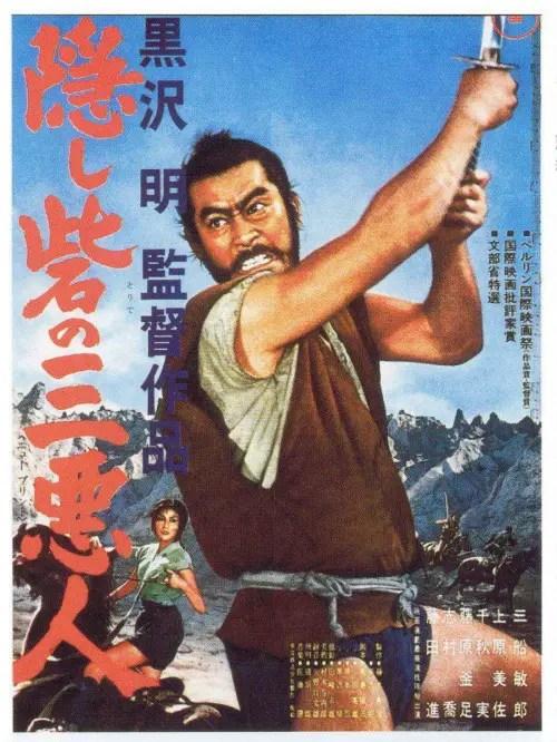 Affiche du film LA FORTERESSE CACHÉE
