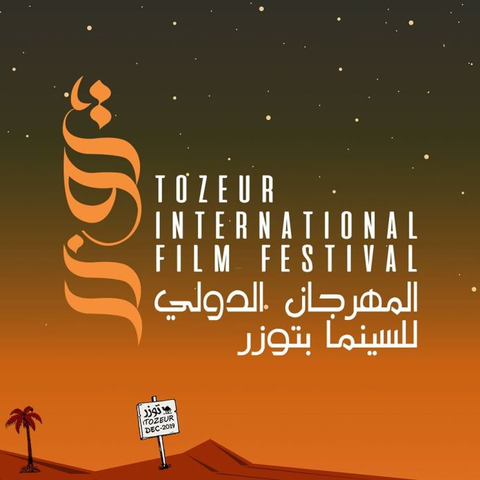 Festival international du Cinéma de Tozeur
