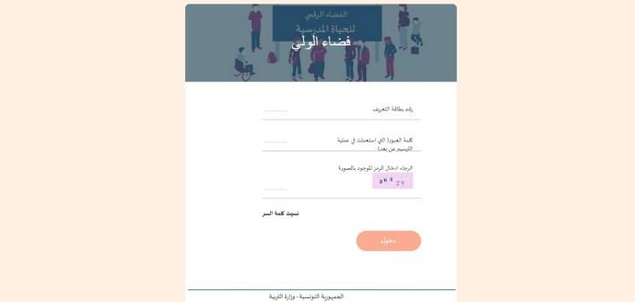 plateforme électronique - l'économiste maghrebin