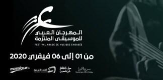 festival arabe de la musique engagée - l'économiste maghrebin