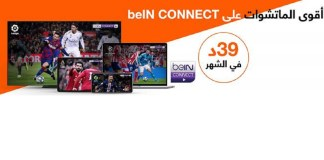 beIN MEDIA GROUP Orange Tunisie
