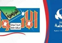 Ennahdha Al Anouar