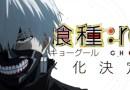 #TokyoGhoul :Re presenta su #opening en su último vídeo antes de su estreno