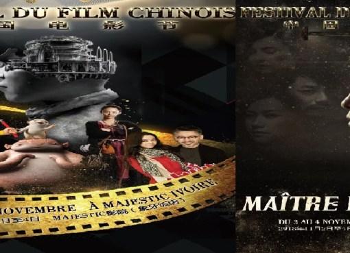 FESTIVAL FILM CHINOIS ABIDJAN LEDEBATIVOIRIEN.NET
