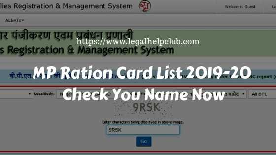 MP Ration Card List 2019-20