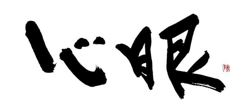 Yoko Watase 渡瀬 陽子Yoko Watase 渡瀬 陽子- calligraphie japonaise- calligraphie japonaise