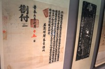Copie d'une ordonnance (dynastie Ming)