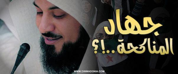 Propagande : Jihad du sexe suite