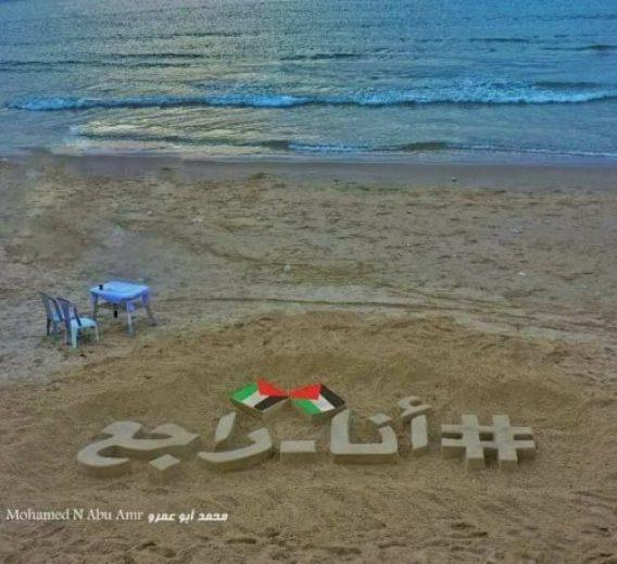 plage_gaza