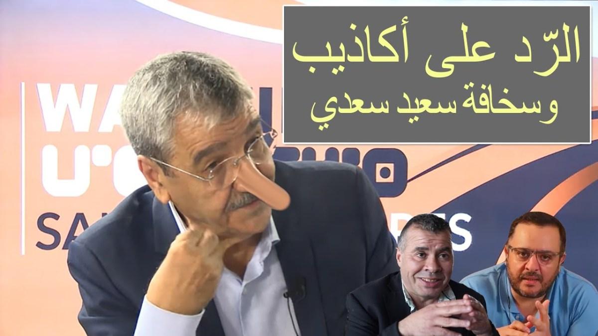 إجابات واضحة على أكاذيب سعيد سعدي وهراءه – عربي وقبايلي