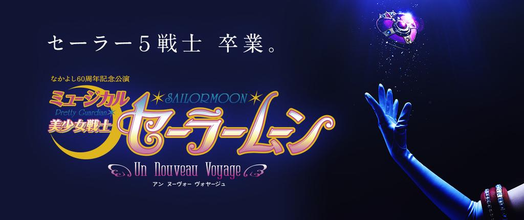 Sailor Moon Un Nouveau Voyage. Title of the show plus an image of Sailor Moon's brooch floating in her hand.
