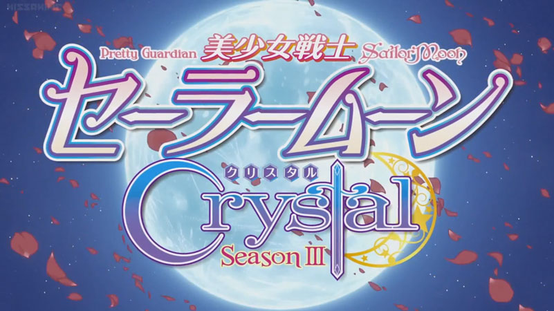 The title of the Sailor Moon Crystal Season 3 (in Japanese and English) backdropped by a full, white moon and rose petals blowing in the wind.