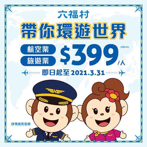 六福村》《航空業、旅遊同業$399》【2021/3/31 止】