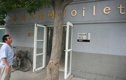 Le nombre de mouches autorisées dans les toilettes publiques en Chine va être limité, selon un projet de directive du ministère de la Santé visant également à réduire les nuisances olfactives des lieux d'aisance.