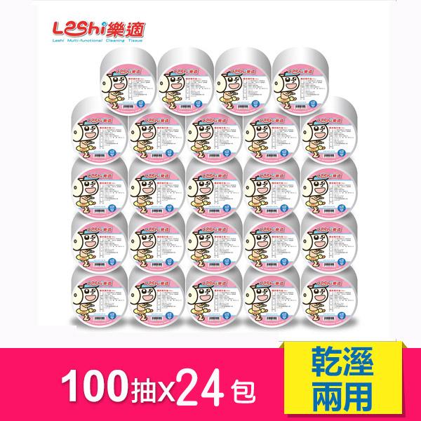 【Leshi樂適】嬰兒乾濕兩用布巾/護理巾-超值補充組(2400抽)