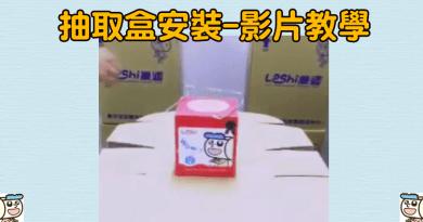 Leshi樂適-抽取式單盒/影片教學