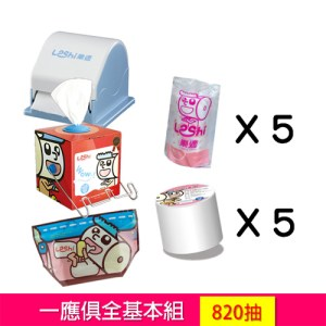 【Leshi樂適】嬰兒乾濕兩用布巾/護理巾-一應俱全基本組(820抽)
