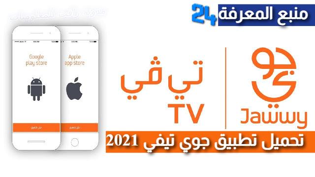 تحميل تطبيق جوي تيفي Jawwy Tv 2021 للاندرويد و الايفون منبع المعرفة Lesite24