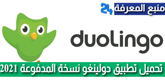 تحميل تطبيق دولينجو Doulingo نسخة المدفوعة 2021