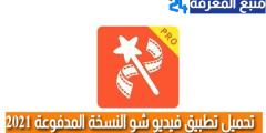 تحميل تطبيق VideoShow PRO النسخة المدفوعة 2021