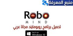 تحميل برنامج روبومايند RoboMind مجانا 2021