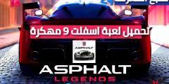 تحميل لعبة اسفلت Asphalt 9 Legends مهكرة 2021