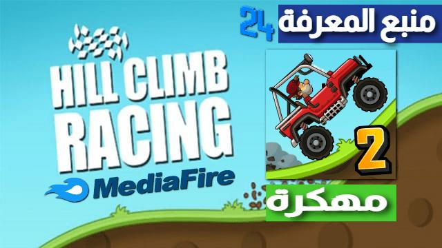 تحميل لعبة سباق السيارات Hill Climb Racing مهكرة 2021