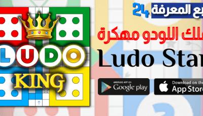 تحميل لعبة ملك اللودو Ludo King مهكرة 2021