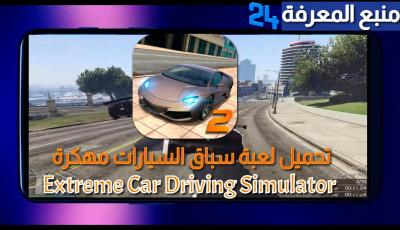 تحميل لعبة Extreme Car Driving Simulator مهكرة 2021