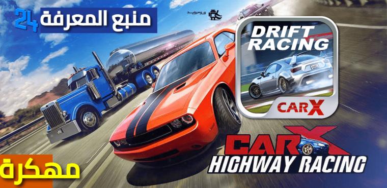 تحميل لعبة السباق CarX Highway Racing مهكرة