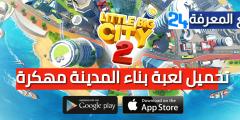 تحميل لعبة بناء المدينة Little Big City 2 النسخة المدفوعة