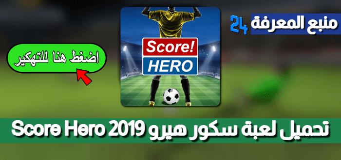 تحميل لعبة Score Hero مهكرة من ميديا فاير 2019