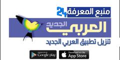تنزيل تطبيق العربي الجديد   قناة العربي 2021