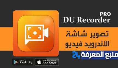 افضل تطبيق تسجيل الشاشة DU Recorder PRO للاندرويد
