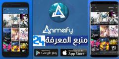 تحميل تطبيق انمي في Animeify لمشاهدة الانمي