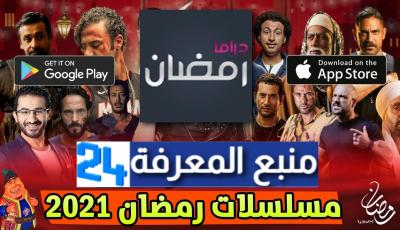 تحميل تطبيق دراما رمضان Ramadan Drama 2021