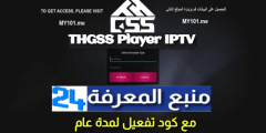 تحميل تطبيق THGSS Player IPTV + سيرفر لمدة عام