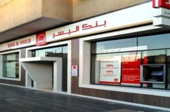 Bank Al Yousr inaugure une nouvelle agence au Maroc
