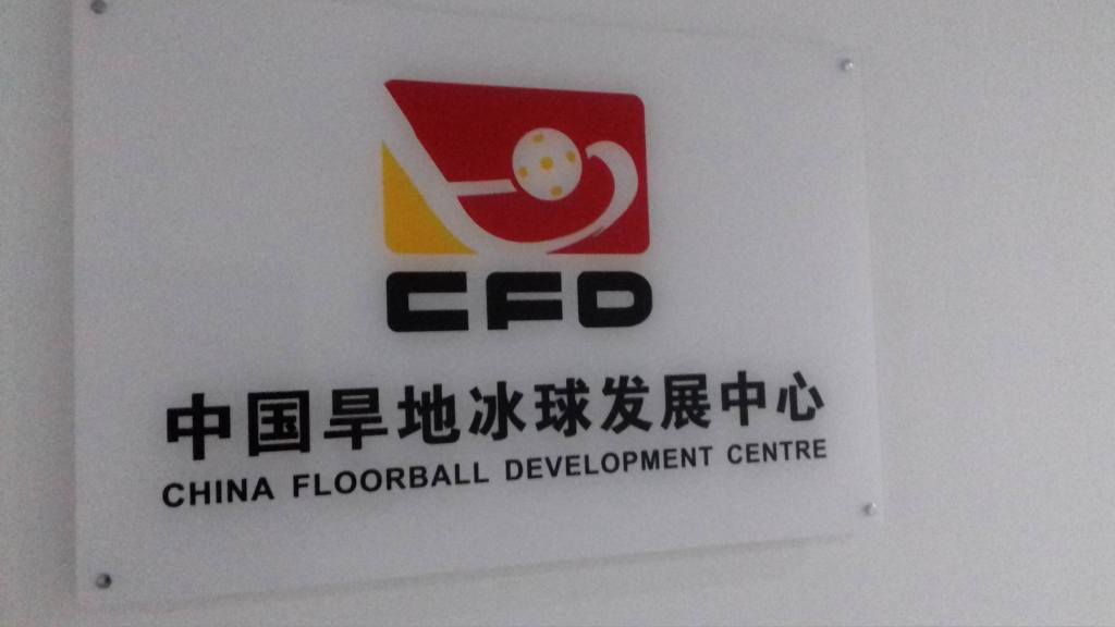 CFD - China floorball development center